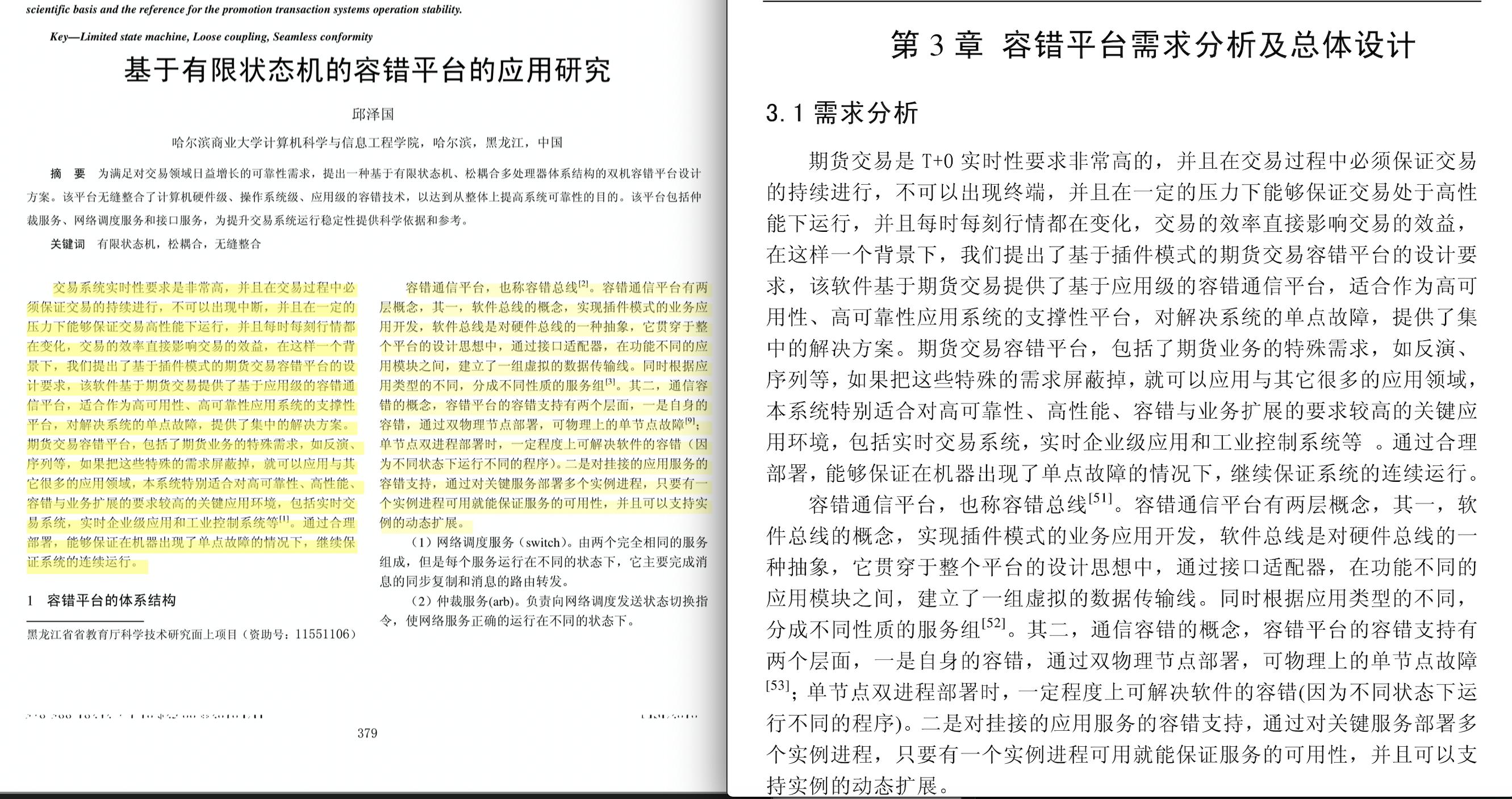 哈尔滨商业大学一处长被指涉嫌抄袭他人论文