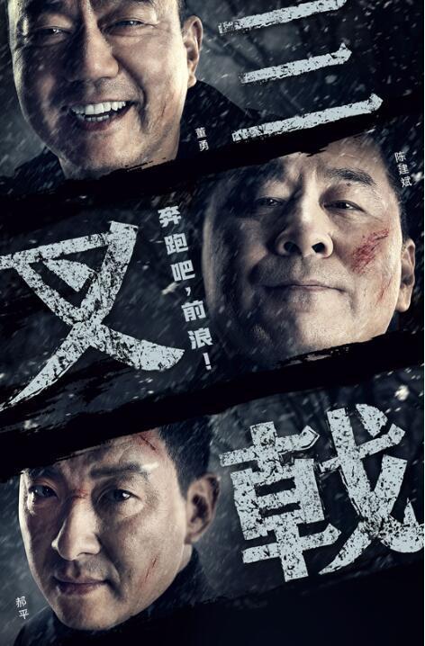 """《三叉戟》定档5.31 陈建斌携""""叔叔天团""""热血破案"""