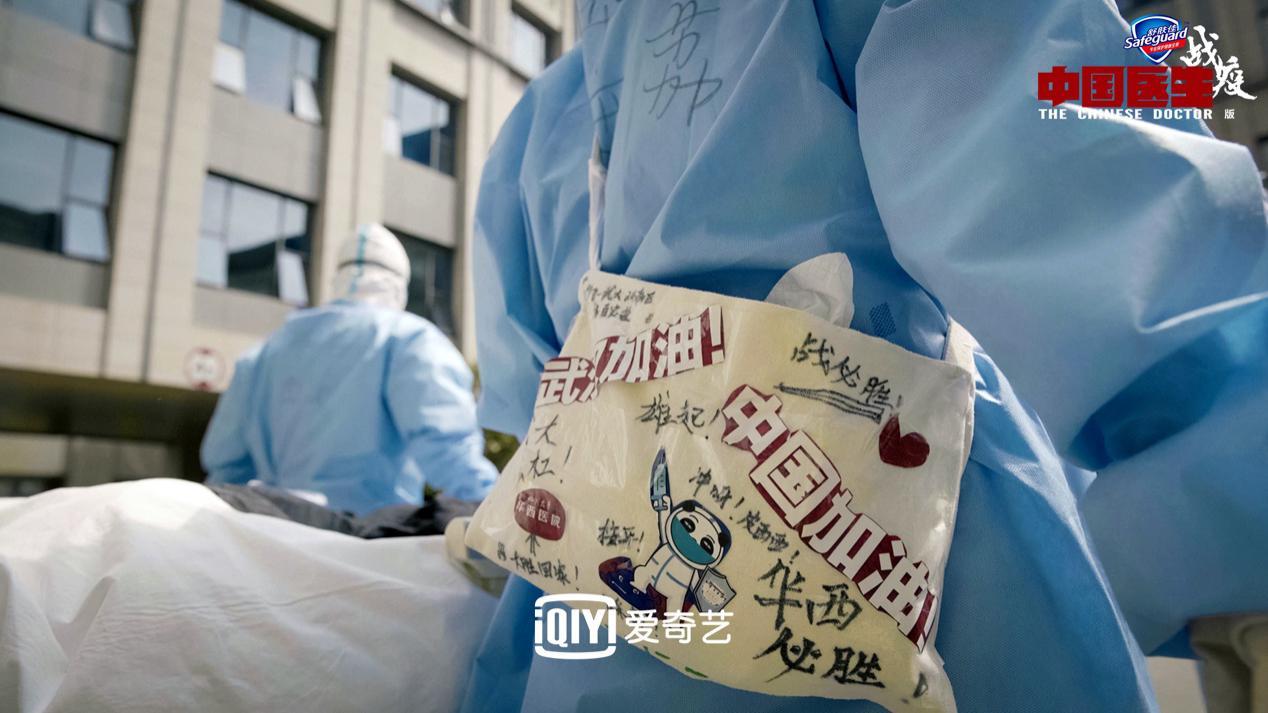 纪录片《中国医生》战疫版多维度记录医患情