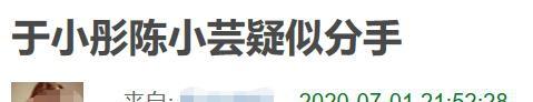 于小彤方否认与陈小纭分手:这个是假消息